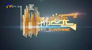 都市阳光-20200727