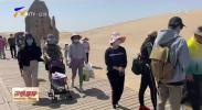 逆境扬帆 上半年宁夏接待国内游客1557.71万人次-20200728