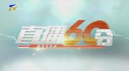 直播60分-20200722