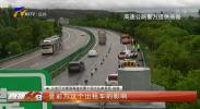 雨天行车未减速 福银高速发生多起交通事故-20200731