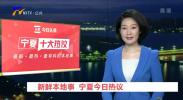 新鲜本地事 宁夏今日热议-20200724