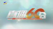 直播60分-20200729