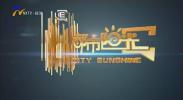 都市阳光-20200713