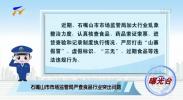 曝光台:石嘴山市市场监管局严查食品行业突出问题-20200729