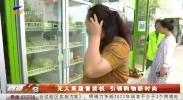 无人果蔬售卖机 引领购物新时尚-20200727
