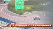 高速公路违法停车 交警视频巡逻快速处置-20200731