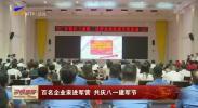 百名企业家进军营 共庆八一建军节-20200730