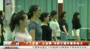 """""""宁工学堂""""公益课 为职工提升素养助力-20200727"""