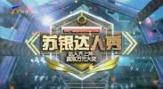 苏银达人秀晋级赛-200711