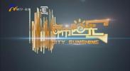都市阳光-20200730