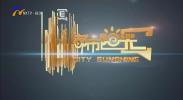 都市阳光-20200710