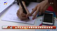 金凤区多措并举服务重点群体就业创业-20200731