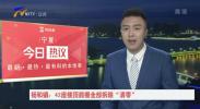 宁夏今日热议-20200721