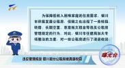 曝光台:反管理规定 银川部分公租房被清退收回-20200721