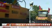 G100国道红果子至简泉段预计8月5日恢复畅通-20200725