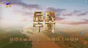 品牌宁夏-20200730
