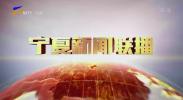 宁夏新闻联播-20200814