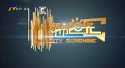 都市阳光-20200812