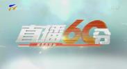 直播60分-20200829