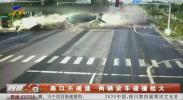 路口不减速 两辆货车碰撞起火-20200829