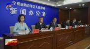 自治区政府新闻办举行宁夏扫黑除恶专项斗争第六次新闻发布会-20200827