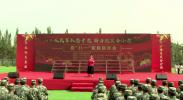 """人民军队忠于党 助力脱贫奔小康——庆""""八一""""军民联欢会"""