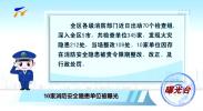 曝光台:10家消防安全隐患单位被曝光-20200831