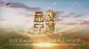 品牌宁夏-20200806