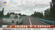 """高速公路故意""""别""""车 驾驶员被处罚-20200829"""