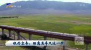 银西客专:距离通车又近一步-20200817