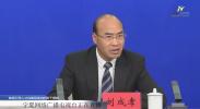 自治区党委组织部副部长、自治区人才工作领导小组办公室主任刘成孝-20200824