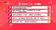 宁夏今日热议-20200831