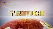 宁夏新闻联播-20200829