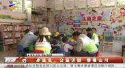 孙连忠:公益济困情暖山川-20200828