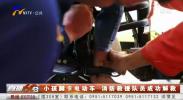 小孩脚卡电动车 消防救援队员成功解救-20200827