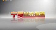 宁夏经济报道-20200806