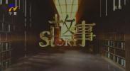 故事-20200829