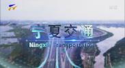 宁夏交通-20200815