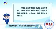 曝光台夏下架退市、停止销售不合格砖茶3936公斤-20200828