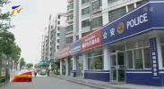 """宁夏出台""""无人警局""""建设管理工作规范-20200830"""