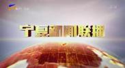 宁夏新闻联播-20200815