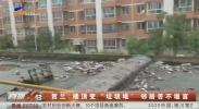 """贺兰:楼顶变""""垃圾堆 邻居苦不堪言-20200829"""