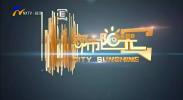 都市阳光-20200818