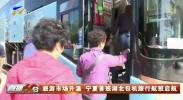 旅游市场升温 宁夏首班湖北包机旅行航班启航-20200831