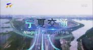 宁夏交通-20200829