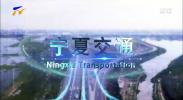 宁夏交通-20200822
