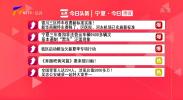 新鲜本地事 宁夏今日热议-20200828