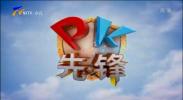 PK先锋-20200818