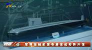 军博园船舶馆布展完成即将开馆-20200827