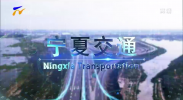 湖南院士专家宁夏交通行-20200808
